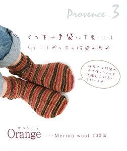 【614】Orange(オランジュ)[毛(メリノウール)100%中細-合太50g玉巻(約160m)全9色]プロバンス/毛糸ピエロ♪編み物/手編み/手芸/けいと/毛糸/手芸
