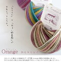 編むだけで自然とボーダー柄☆【614】Orange(オランジュ)[毛(メリノウール)100% 中細-合太 5...
