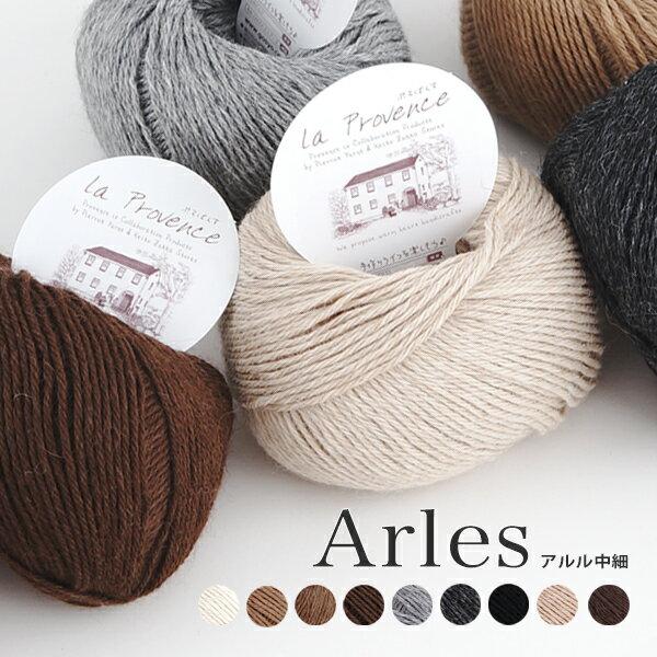 Arles(アルル)中細