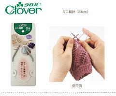 毛糸ピエロ♪ 【CL51】クロバー ミニ輪針(23cm)