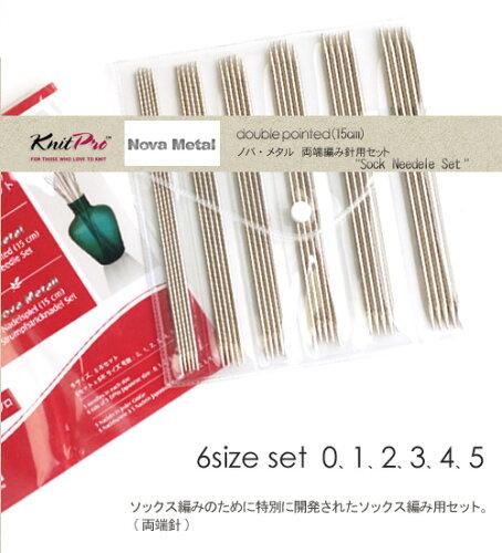 Knit Pro(ニットプロ)ノバ・メタル両端編み針(15cm)ソックス編み用セット毛糸ピエ...