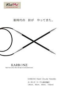 【KPKB】【毛糸ピエロ♪】編み物/手編み/手芸Knit Pro(ニットプロ)カーボンズ ケーブル固定輪針(40cm、60cm、80cm、100cm)