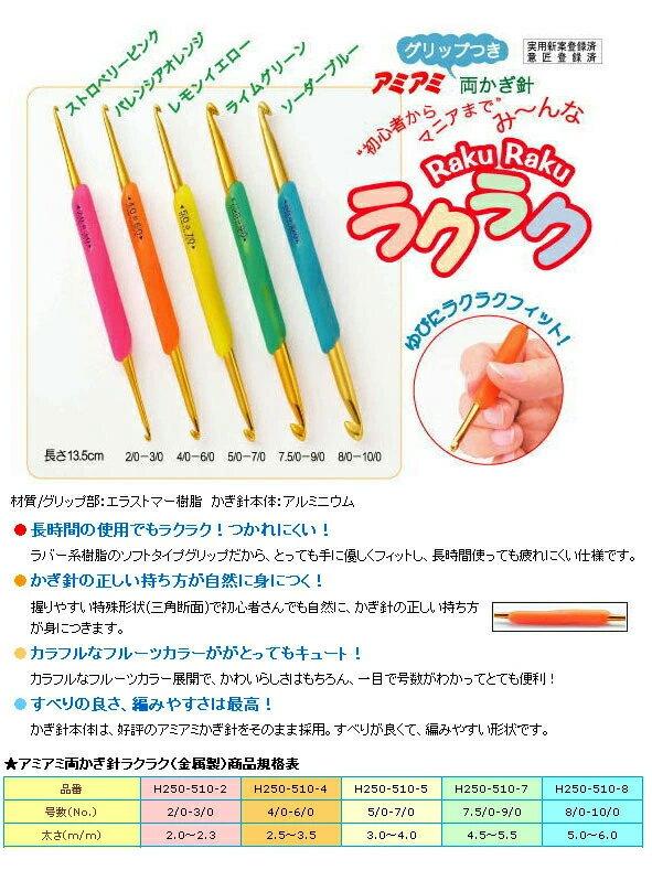 Wool clown ♪ Knitting / Crochet / craft ハマナカアミアミ both crochet was easy with a grip