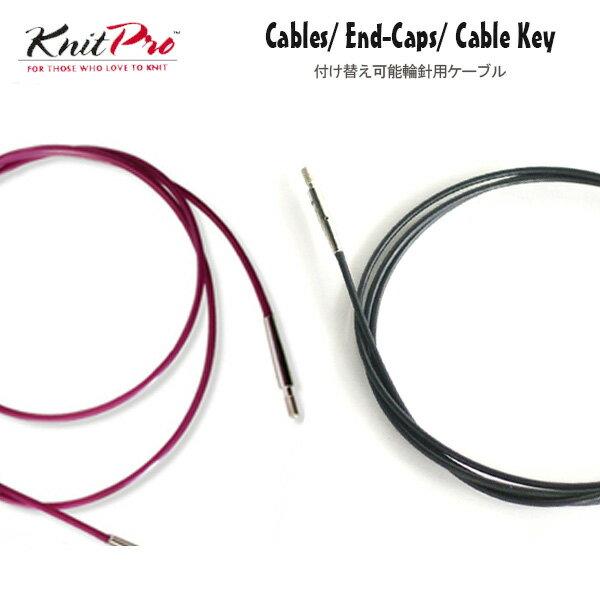 付け替え可能輪針用ケーブル 60cmー120cm