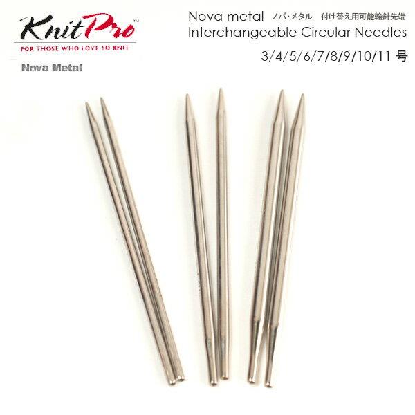 【KPNM-1】ノバ・メタル 付け替え可能輪針 3号ー11号