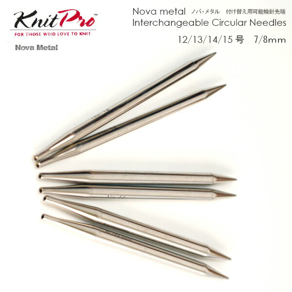 【KPNM-2】ノバ・メタル 付け替え可能輪針 12号ー8ミリ