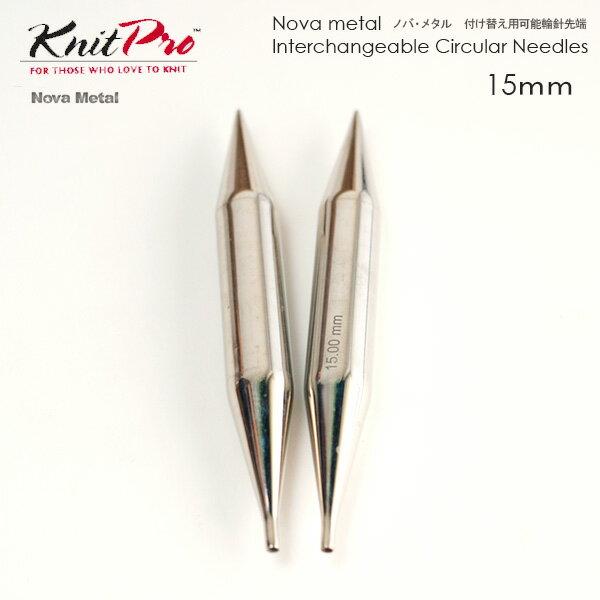 【KPNM-4-15M】ノバ・メタル 付け替え可能輪針 15ミリ