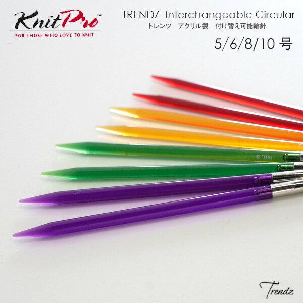 【KPTZ-1】トレンツ アクリル製 付け替え可能輪針 5号/6号/8号/10号