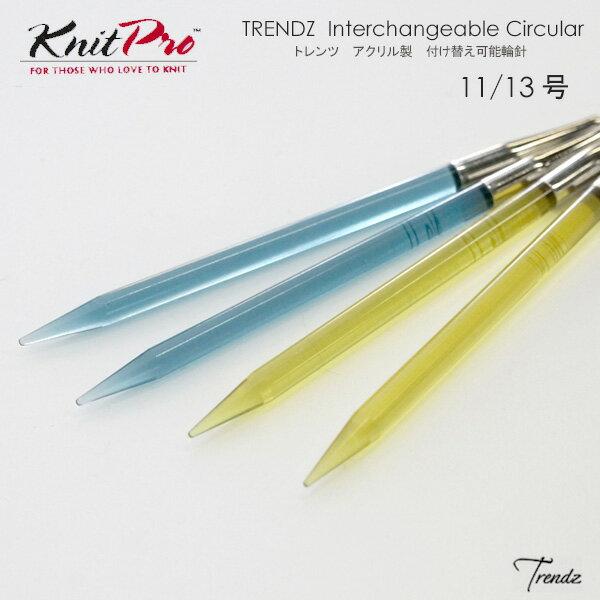 【KPTZ-2】トレンツ アクリル製 付け替え可能輪針 11号/13号