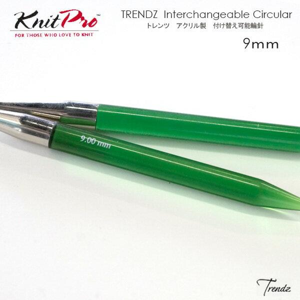 【KPTZ-6-9M】トレンツ アクリル製 付け替え可能輪針 9ミリ