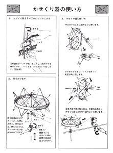 毛糸ピエロ♪newかせくり器【編み物】A-501