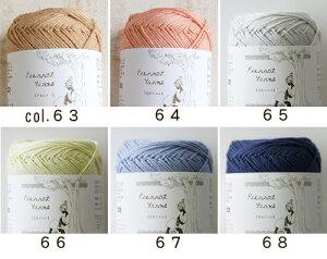 毛糸ピエロ♪【317】Carta(カルタ)-手紙-[綿90%・絹10%中細〜合太]編み物・手編み・手芸