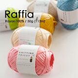 \TIME GOGO/【663】Raffia(ラフィア)[レーヨン100% 合太-並太 50g玉巻(約113m) 全24色]