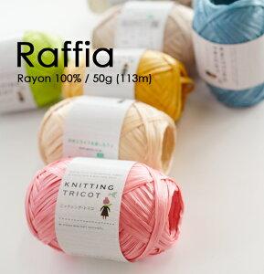 \決算!!≪50%OFF≫/【663】Raffia(ラフィア)[レーヨン100% 合太-並太 …