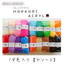 【F337-SET】HOKKORI ACRYL(ほっこりアクリル)アソートパック1袋単位(18…