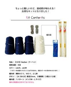 【K1219CC】ベストとニットキャップキット[毛糸4本/棒針8ミリ・10ミリ/とじ針/ボタン(【A-338-25】3個入り×2/編み図]毛糸ピエロ/編み物/手編み/手芸/けいと