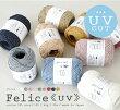 【1227】Felice(フェリス)《UV》[綿50%・アクリル50%合太40g玉巻(約95m)全9色]毛糸ピエロ♪編み物/手芸/手編み/けいと/毛糸