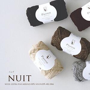 【1220】nuit(ニュイ)[毛(エクストラファインメリノ)80%ナイロン20%並太約40g玉巻(約84m)全7色]毛糸