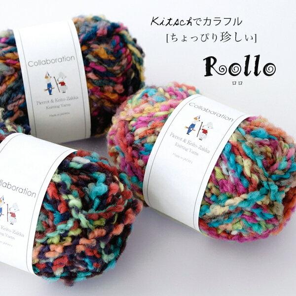 Rollo(ロロ)