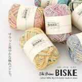【1251】Ski Primo BISKE(スキープリモ ビスケ)[綿 100% 並太 30g玉巻(約57m) 全6色]毛糸ピエロ♪編み物/手芸/手編み/けいと/毛糸/手芸