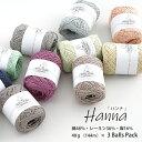 【FZ171】Hanna(ハンナ)1袋=3玉入り[綿 48% レーヨン 36% 麻 16% 中細 40g玉巻き(約144m) 全13色]
