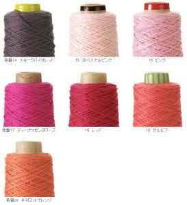 \編み活/【178】さわやかコットン色番1-20[綿100%中細100gコーン巻(約380m)全40色]毛糸編み物手編み手芸