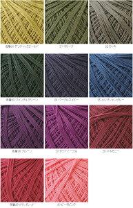 【384】LeCotton(ルコットン)色番20-色番30[綿100%超極細25g玉巻(約258m)全30色]毛糸ピエロ♪編み物/手編み/手芸