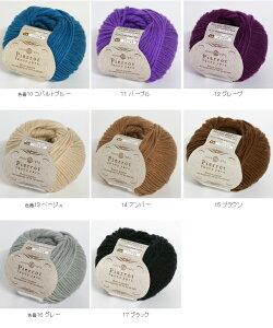 毛糸ピエロ♪【803】KUKKA(クッカ)[アクリル60%・毛(防縮ウール)40%並太]