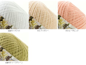 【594】NEWコットン・レース糸40番[綿100%極細40g玉巻(約310m)全4色]毛糸ピエロ♪編み物/手芸/手編み