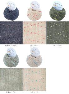 【1206】StarPochette(スターポシェット)[綿50%毛50%(防縮メリノウール)中細-合太40g玉巻(約120m)全5色]毛糸ピエロ♪編み物/手編み/手芸