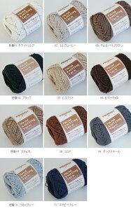 【FG756】ベーシックコットン1袋=5玉入り[綿100%合太-並太30g玉巻(約55m)全11色]毛糸ピエロ♪編み物/手編み/手芸