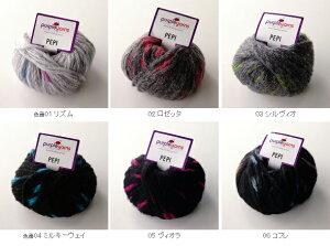 【818】PEPI(ペピ)[アクリル62%・ポリエステル26%・モヘヤ12%超極太50g玉巻(約50m)全6色]毛糸ピエロ♪編み物/手編み/手芸