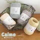 【1264】Calmo(カルモ)[綿 58% アルパカ 42% 合細〜中細 約40g玉巻(約173m) 全7色]毛糸ピエロ♪ 編み物 毛糸