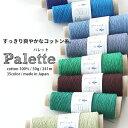 【1267】Palette(パレット)[綿 100% 極細 約50gコーン巻(約241m) 全1色]