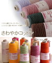 【178】さわやかコットン 色番1-20[綿100% 中細 100gコーン巻(約380m) 全40色]毛糸 編み物 手編み 手芸