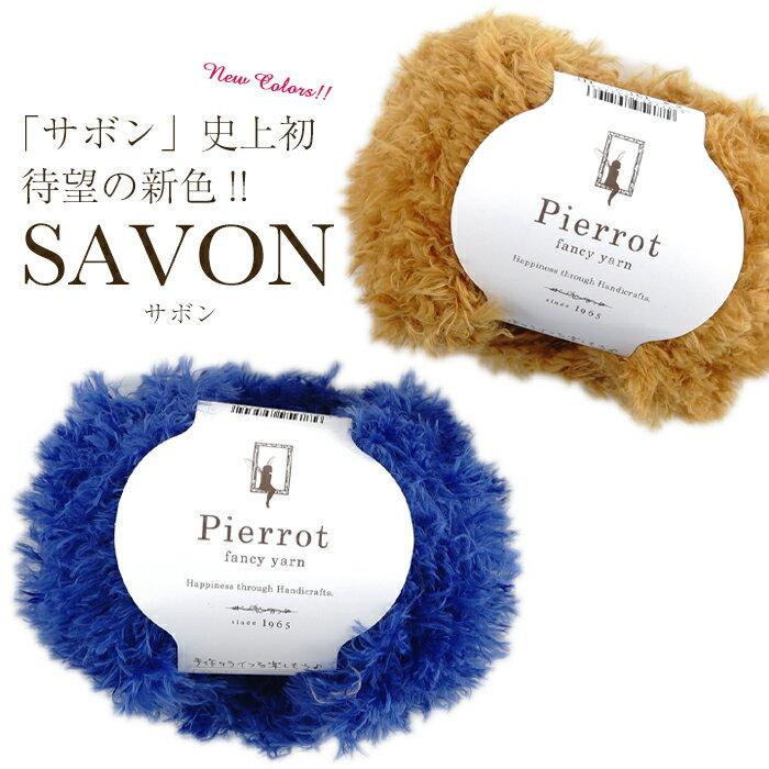Savon(サボン)