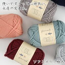 【521】ソフトメリノ極太[毛(メリノウール)100% 極太 40g玉巻(約43m) 全15色]