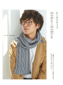 【K538-B】純毛極太・2のケーブル編みマフラーキット全8色[毛糸6玉・マフラー専用編み針12号・なわ編み針・編み図]毛糸ピエロ♪編み物/手編み/手芸