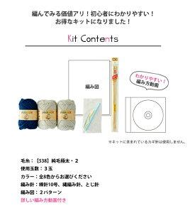 【K538c】バイカラーニットキャップキット初心者向け[毛糸3玉/棒針10号/(なわ編み針・とじ針・かぎ針)セット/編み図/編み方DVD]毛糸ピエロ/編み物/手編み/手芸/けいと