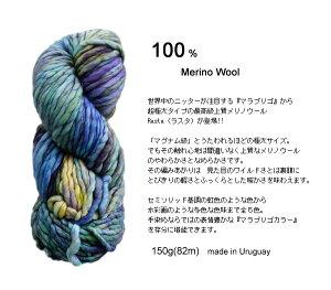 【835】Rasta(ラスタ)[毛(メリノウール)100%超極太約150gカセ(約82m)全5色]毛糸ピエロ♪編み物/手編み/手芸/けいと