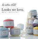 さらに細い50番レース糸!【384-1】Le Cotton(ル コットン)色番01-色番19[綿100% 超極細 25g...