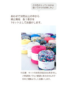 \TIME☆GOGO!!/【836F】FETTUCCINE(フィットチィーネ)アップサイクルコットン超極太(柄と無地の各1巻を1セット)2個入り約1200g〜1400gとしての販売!【お一人様、4SET限り】