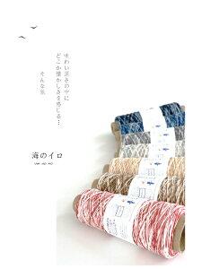 【1214】海のイロ[綿73%レーヨン27%中細約100gコーン巻(約300m)全7色]毛糸ピエロ♪編み物/手編み/手芸