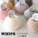 【360】WHIPS(ホイップス)[アクリル58%ナイロン30%毛12% 並太-極太 40g玉巻(約160m) 全9色]毛糸ピエロ♪編み物/手編み/手芸