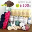 《 HAPPY BAG!! 》6,600円※注文後キャンセル不可。必ず注意事項をご確認の上ご注文ください。