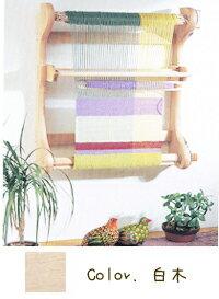 卓上手おり機(オリヴィエ60)木製●最大織り巾60cm色 白木:60S  (メーカー取り寄せ後、発送)