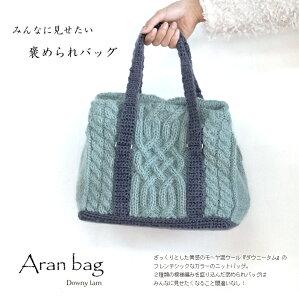 △0の付く日に新作更新♪△作品♪372bag-2141130アラン模様のバッグ