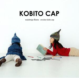 作品♪835kobitocapRastaのコビトキャップ
