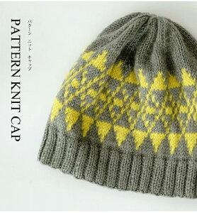 作品♪1203pkcパターンニットキャップニット帽/帽子/レディース/メンズ/編み込み/プレゼント