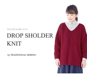 作品♪1203swtドロップショルダーセーターレディース/ニット/手編み/メリノ/ゆったりサイズ/